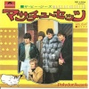 pop/beegees - massachusetts (japanese)